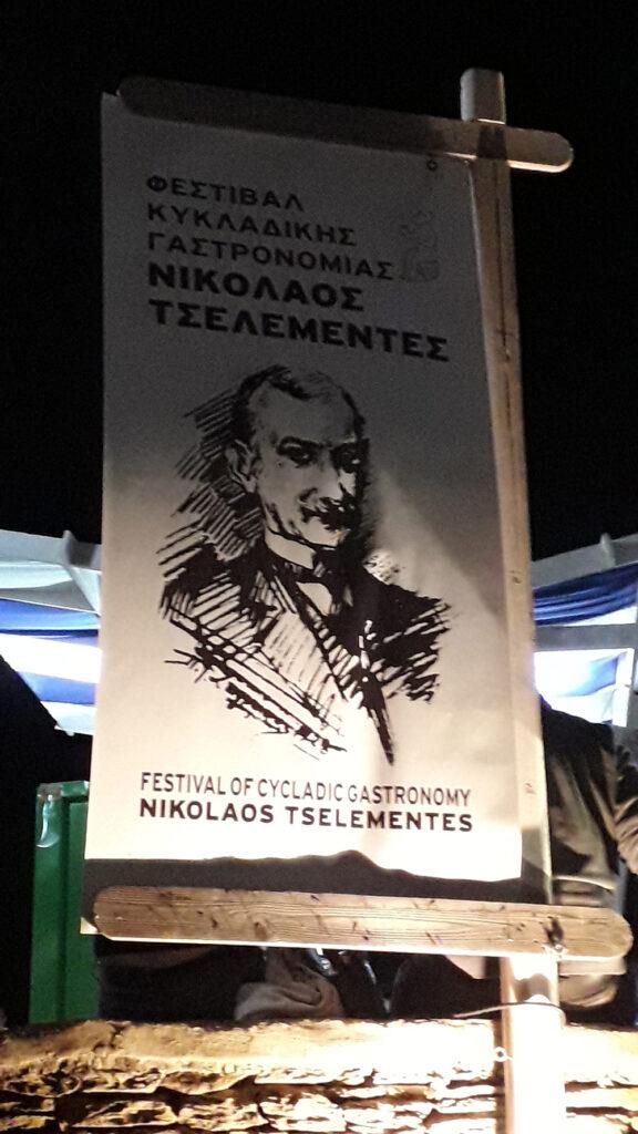 Festival-of-Cycladic-gastronomy